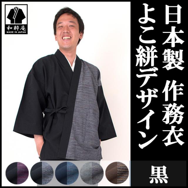 よこ絣デザイン作務衣 黒