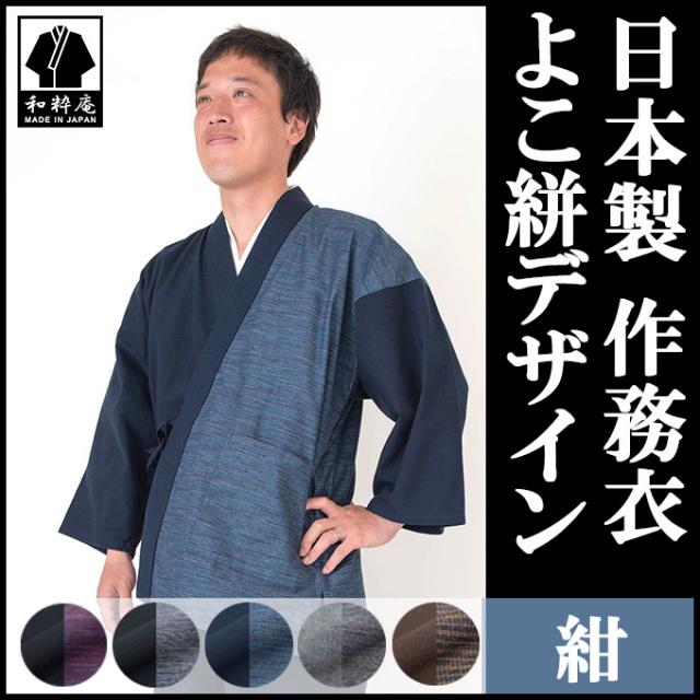 よこ絣デザイン作務衣 紺