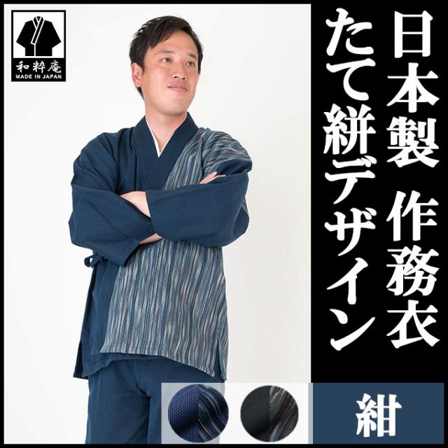 たて絣デザイン作務衣 紺