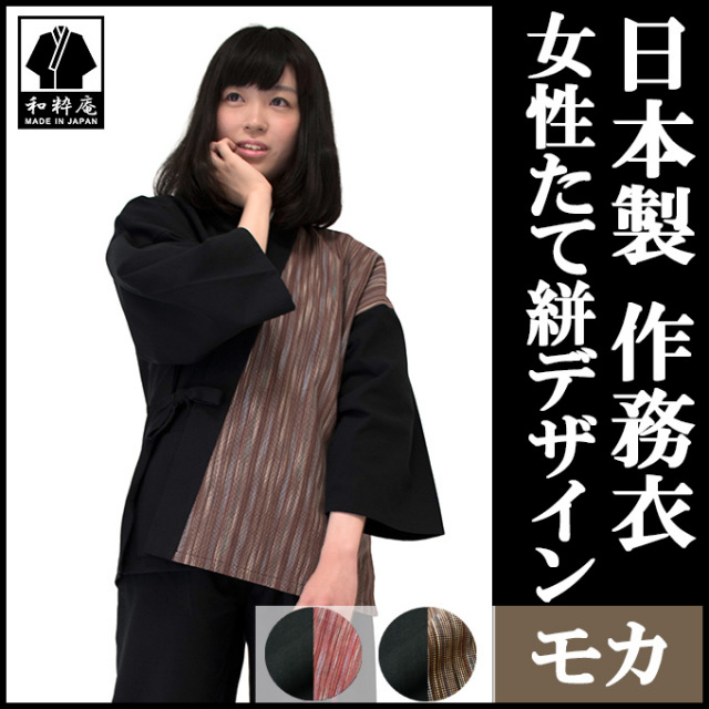 女性たて絣デザイン作務衣  モカ