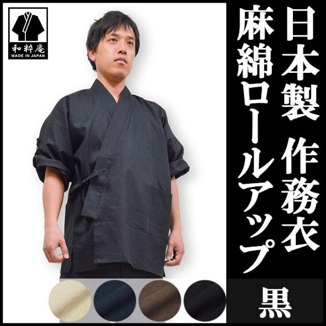 麻綿ロールアップ 黒