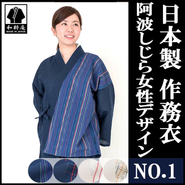 阿波しじら女性デザイン No.1