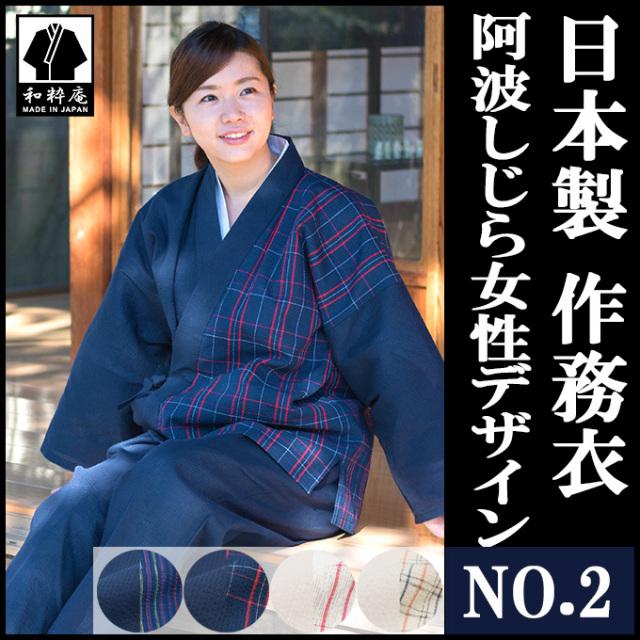 阿波しじら女性デザイン NO.2