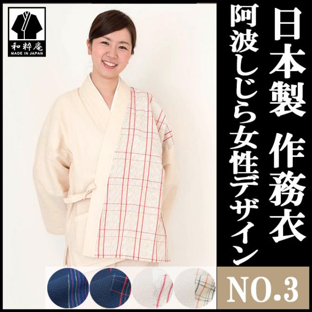阿波しじら女性デザイン NO.3