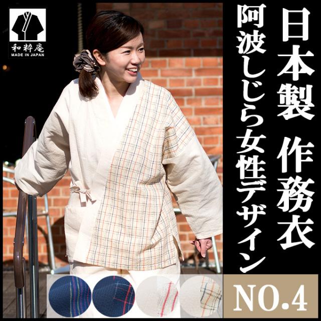 阿波しじら女性デザイン NO.4