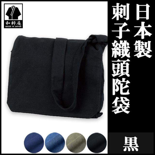 刺子織頭陀袋 黒