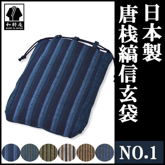 唐桟縞信玄袋 NO.1