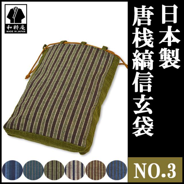 唐桟縞信玄袋 NO.3