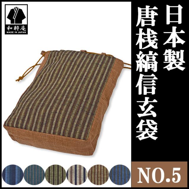 唐桟縞信玄袋 NO.5
