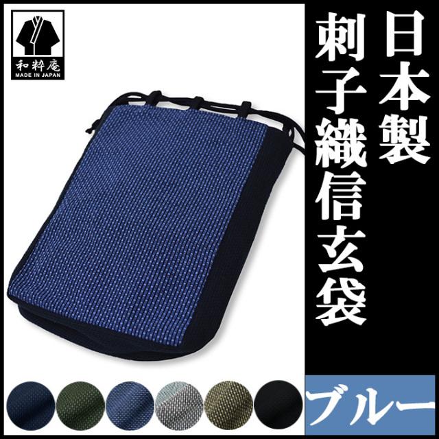 刺子織信玄袋  ブルー