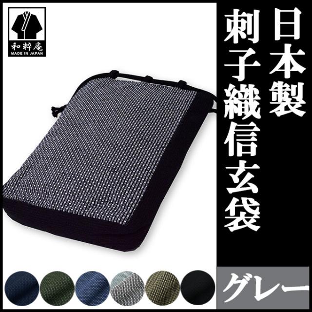 刺子織信玄袋 グレー