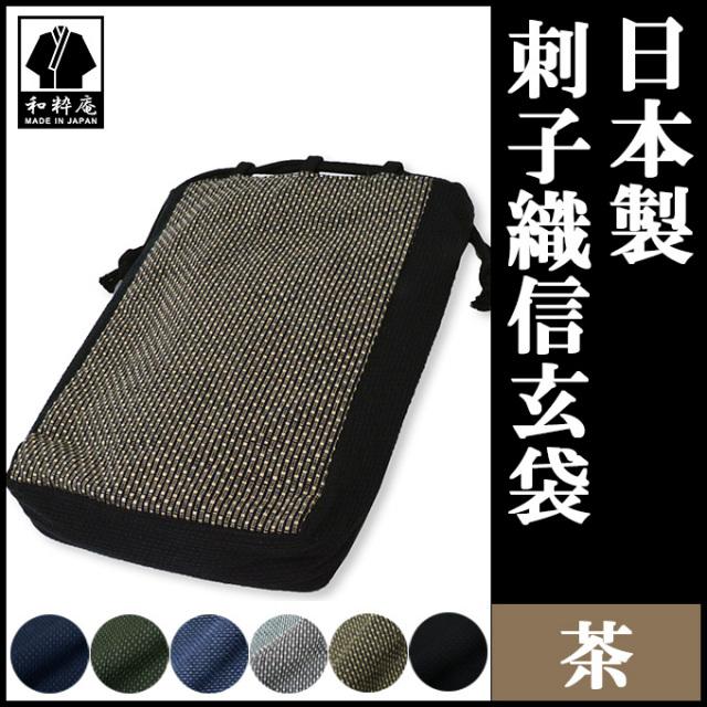 刺子織信玄袋 茶