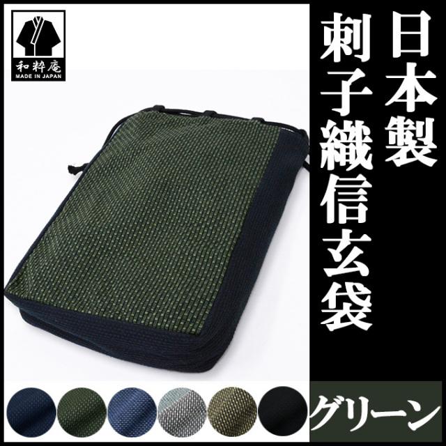 刺子織信玄袋 グリーン