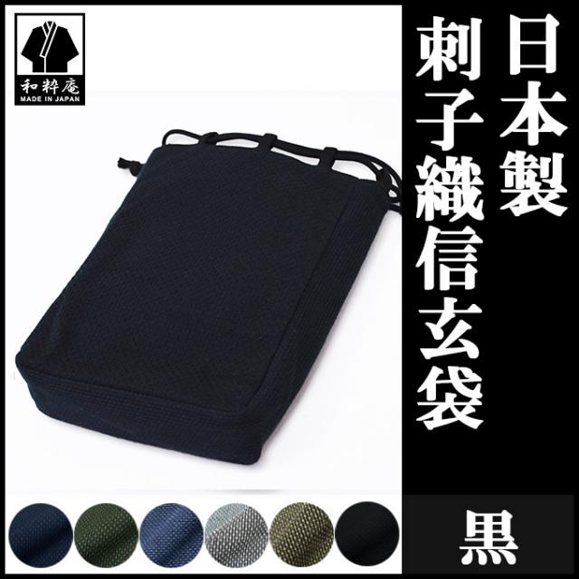 刺子織信玄袋 黒