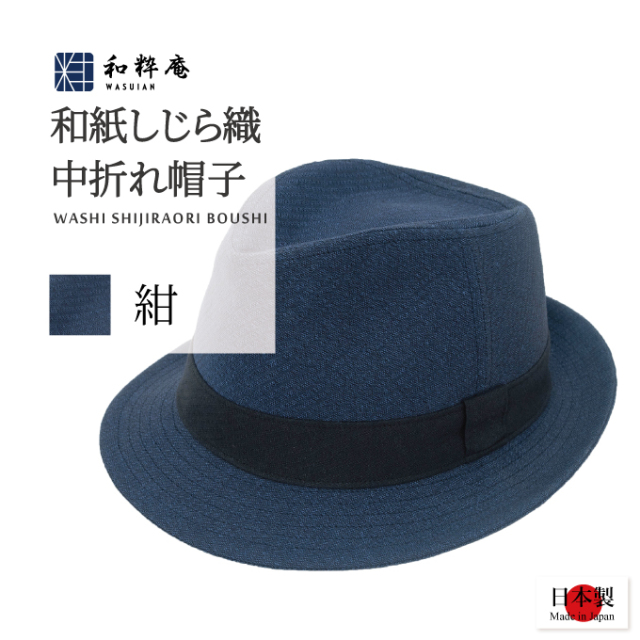 【日本製】 和紙しじら織中折れ帽子 No.1 紺 【和粋庵】