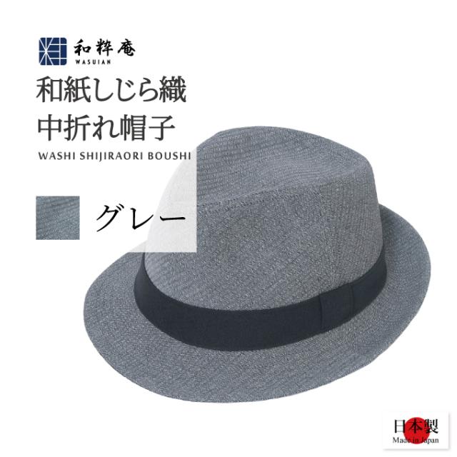 【日本製】 和紙しじら織中折れ帽子 No.2 グレー 【和粋庵】