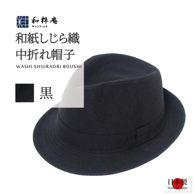 【日本製】 和紙しじら織中折れ帽子 No.3 黒 【和粋庵】