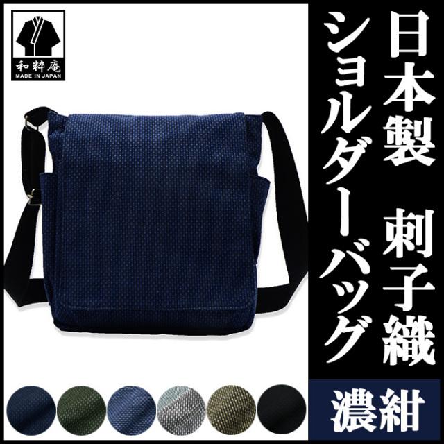 刺子織ショルダーバッグ 濃紺