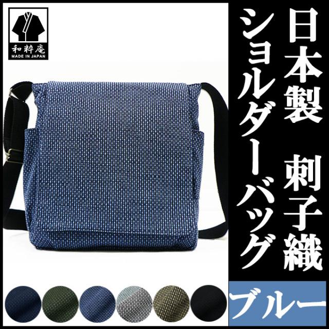刺子織ショルダーバッグ ブルー