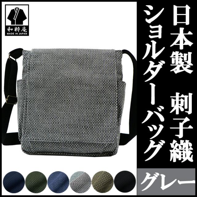 刺子織ショルダーバッグ グレー