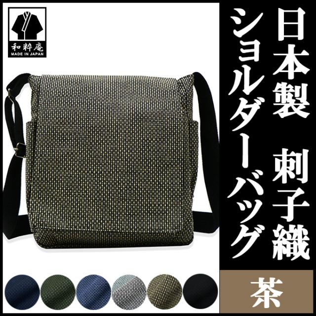 刺子織ショルダーバッグ 茶