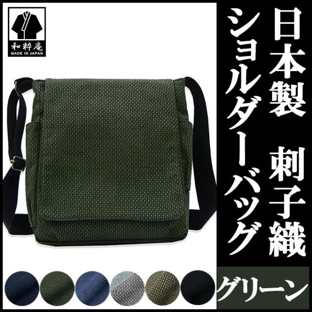 刺子織ショルダーバッグ グリーン