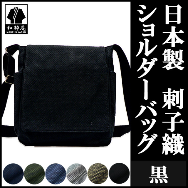 刺子織ショルダーバッグ 黒