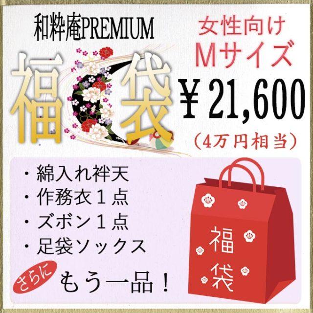 福袋2019女2M