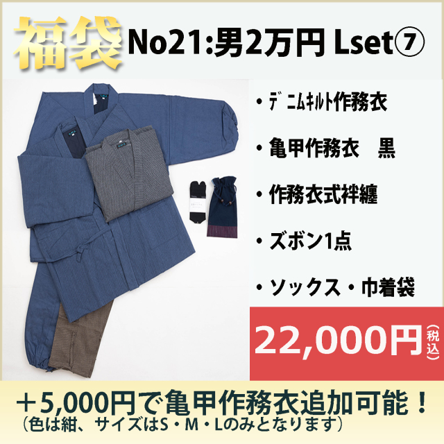 男2万L7