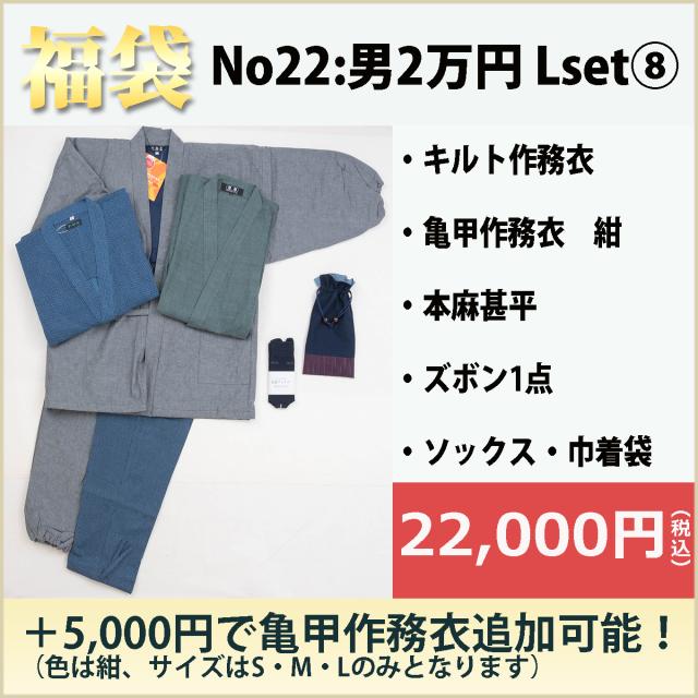 男2万L8