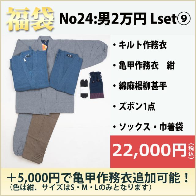 男2万L9