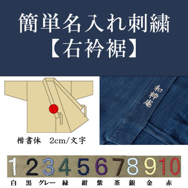 簡単名入れ刺繍(右衿裾)