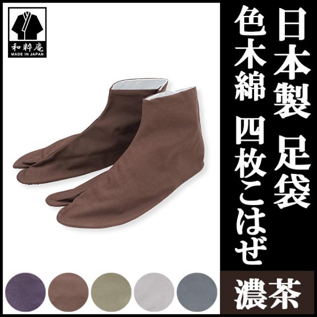 足袋色木綿4枚こはぜ 濃茶