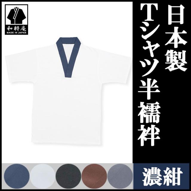 Tシャツ半襦袢 濃紺
