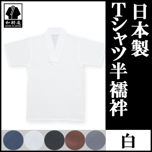 Tシャツ半襦袢 白