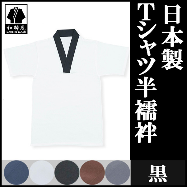 Tシャツ半襦袢 黒