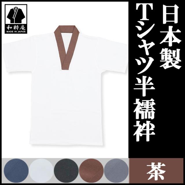 Tシャツ半襦袢 茶