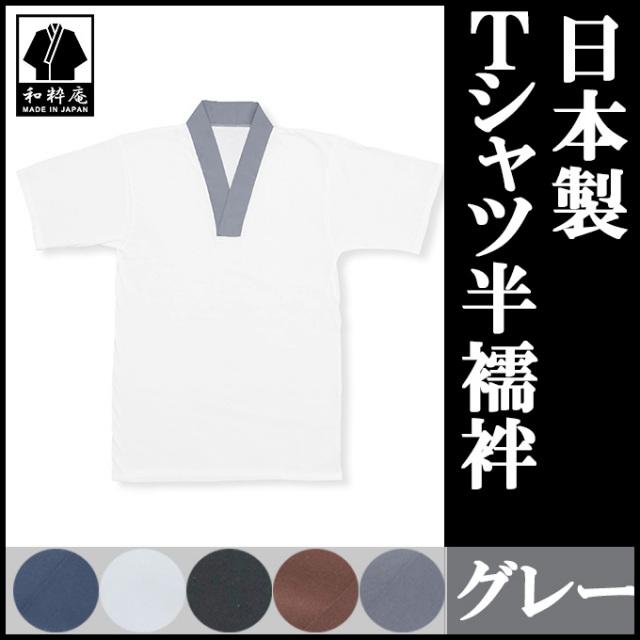 Tシャツ半襦袢 グレー