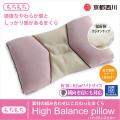 High Balance pillow ハイバランスピロー(もちもち)