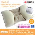 High Balance pillow ハイバランスピロー(ふんわり)