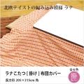 ラナ こたつ[掛け]布団カバー 長方形(大)用 205cm×315cm