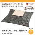 京シリーズ 京町家・こたつ[掛け]布団カバー 正方形205cm角