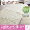 なめらかコットン敷きパッド 京都西川 綿100%素材 シングル・ロング兼用サイズ