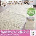 なめらかコットン敷きパッド 京都西川 綿100%素材 ダブルサイズ