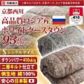 京都西川 羽毛布団 シングルロングサイズ ロシアグース dp410