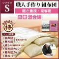 【お買い得布団セット】 梅  布団・枕・カバーのセット