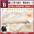 【数量限定】オーガニックコットン(有機栽培)100% ベビーサイズ お布団 敷・掛布団セット