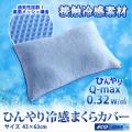 ひんやり 枕カバー