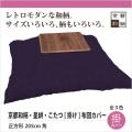 京都和柄・星絣・こたつ[掛け]布団カバー 正方形205cm角