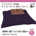 京都和柄・星絣・こたつ[掛け]布団カバー 長方形205×245cm角